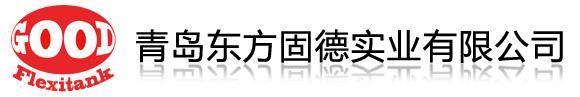 青岛东方固德实业有限公司